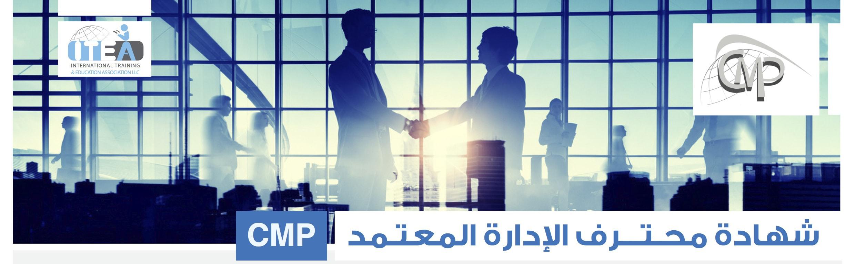 CMP Certificate
